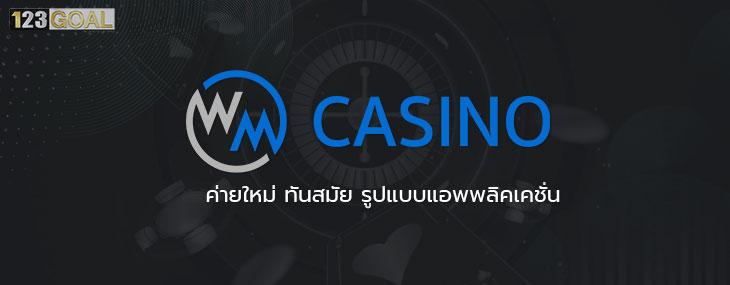 Wm Casino ค ายใหม ท นสม ย ร ปแบบแอพ 123goal พร อมให บร การครบคร น