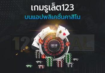 รูเล็ต123