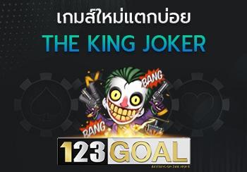 The King Joker