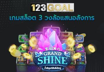 Grand Shine